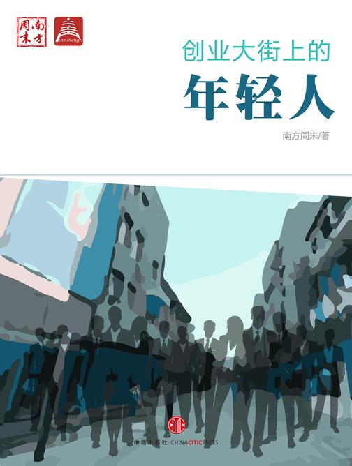 创业大街上的年轻人(中国故事·南方周末)(电子杂志)