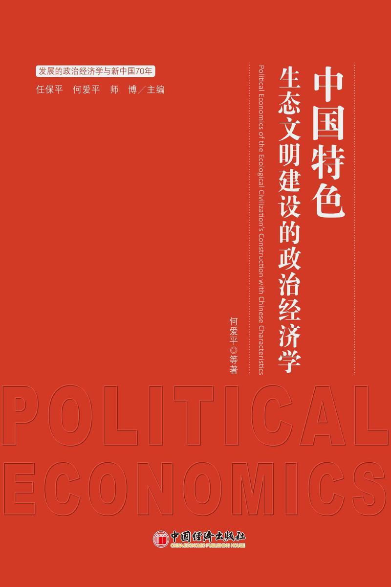 中国特色生态文明建设的政治经济学