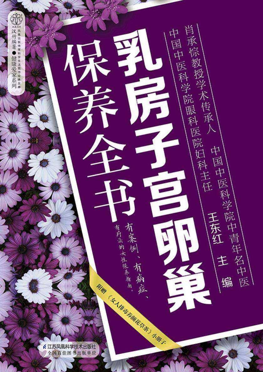 乳房子宫卵巢保养全书