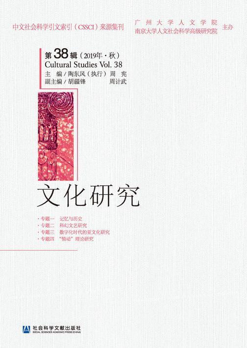 文化研究(第38辑/2019年·秋)