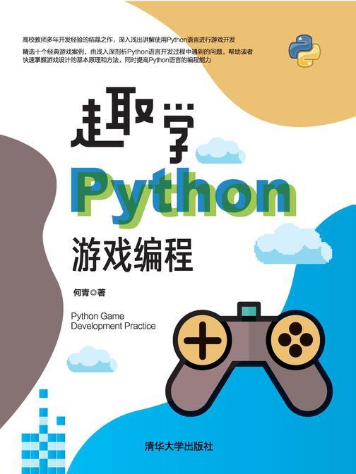趣学Python游戏编程