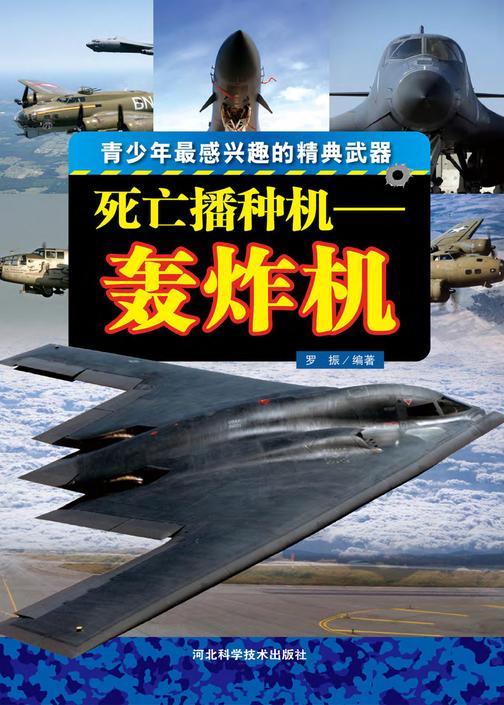 死亡播种机:轰炸机