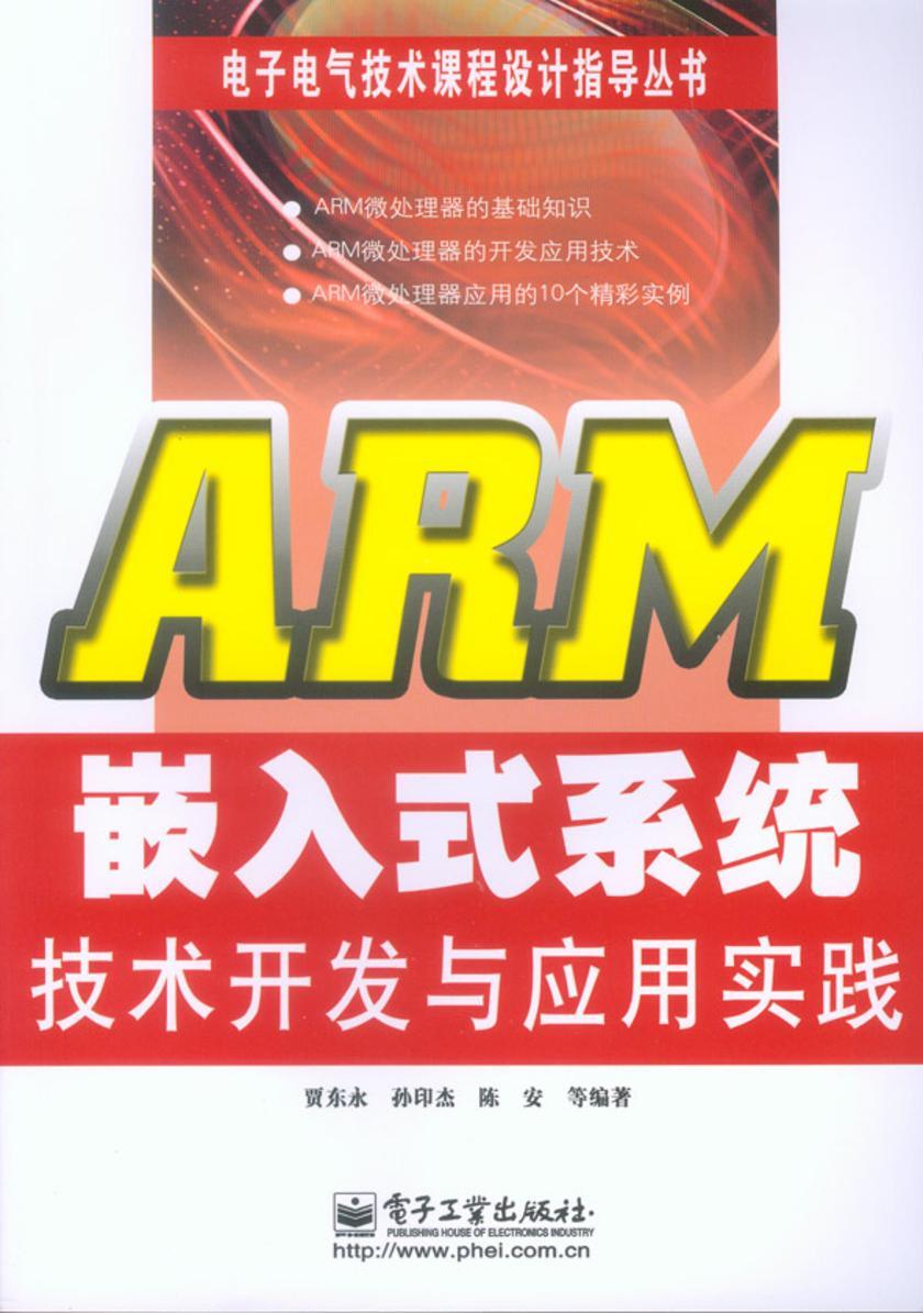 ARM嵌入式系统技术开发与应用实践