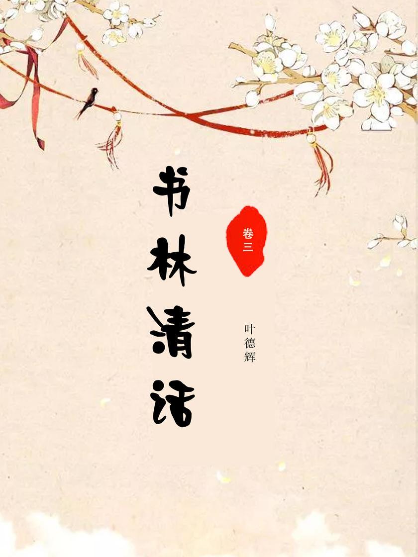 书林清话(卷三)