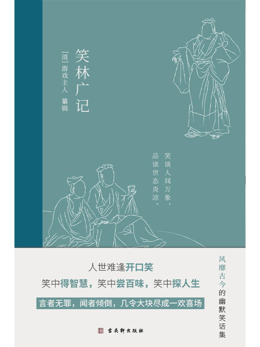 笑林广记:中国古典幽默笑话集