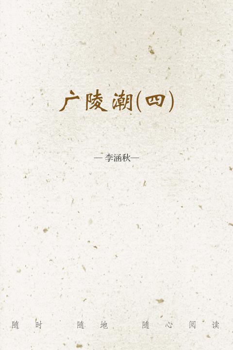 广陵潮(四)