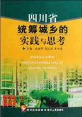 四川省统筹城乡的实践与思考(仅适用PC阅读)