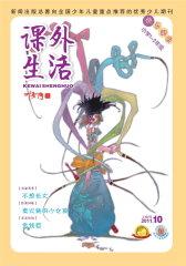 课外生活 半月刊 2011年19期(电子杂志)(仅适用PC阅读)