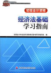 经济法基础学习指南