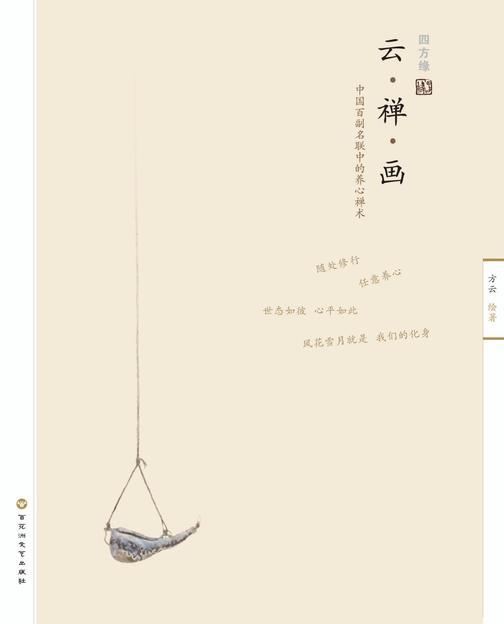 云·禅·画:中国百副名联中的养心禅术