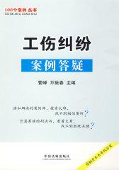 100个案例丛书8-工伤纠纷案例答疑(试读本)
