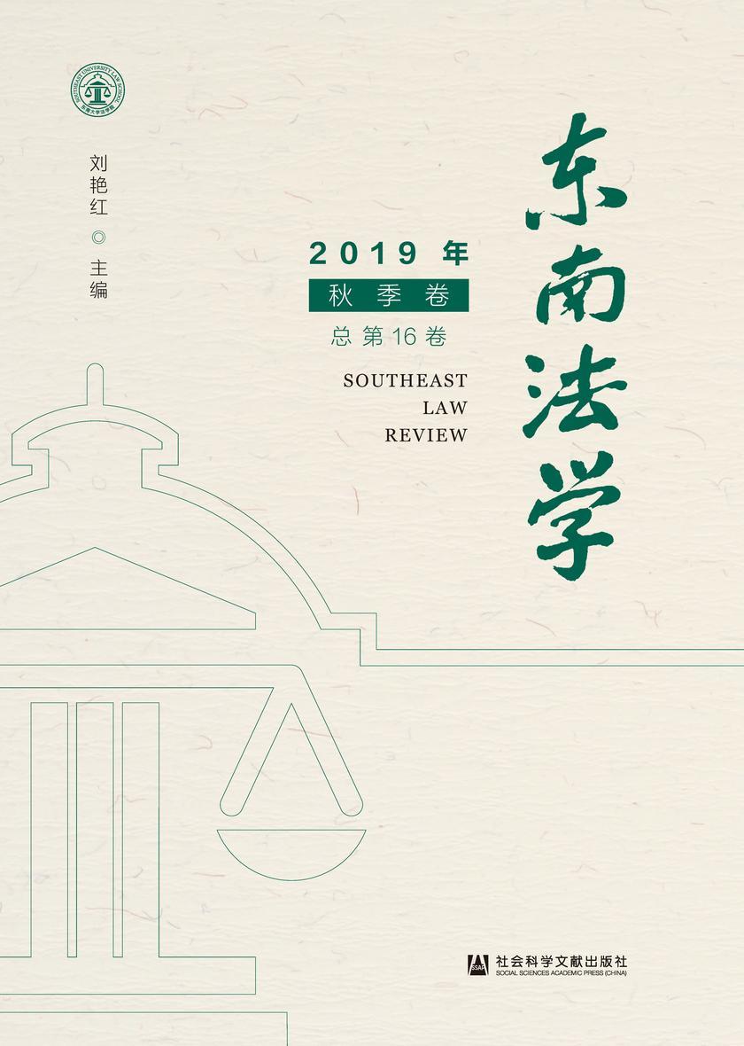 东南法学(2019年秋季卷/总第16卷)