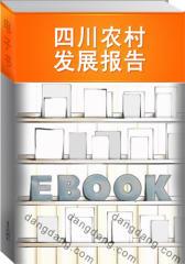 四川农村发展报告(仅适用PC阅读)