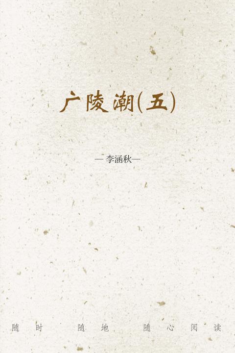 广陵潮(五)