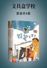 文具盒学校(套装共4册)