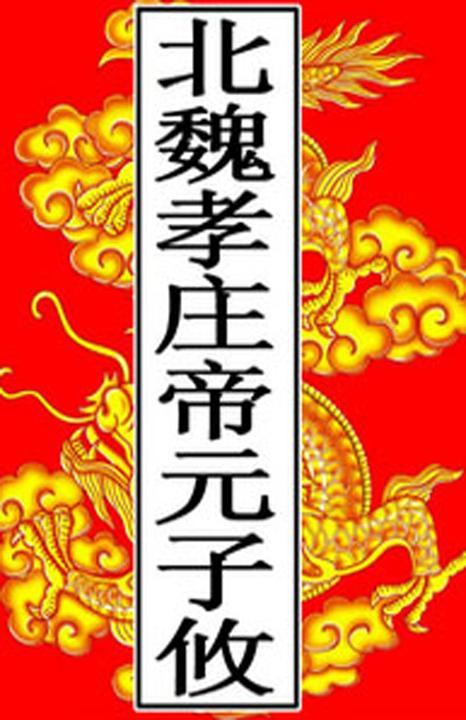 北魏-孝庄帝元子攸