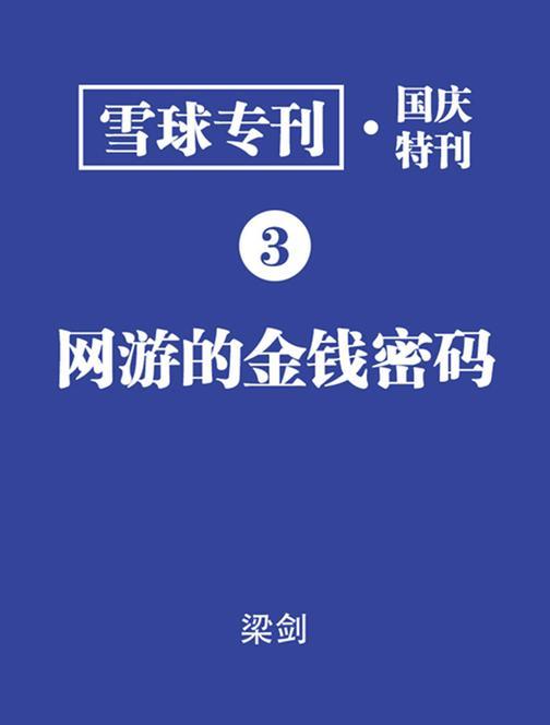 雪球专刊·国庆特刊03·网游的金钱密码(电子杂志)