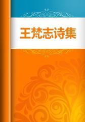 王梵志诗集