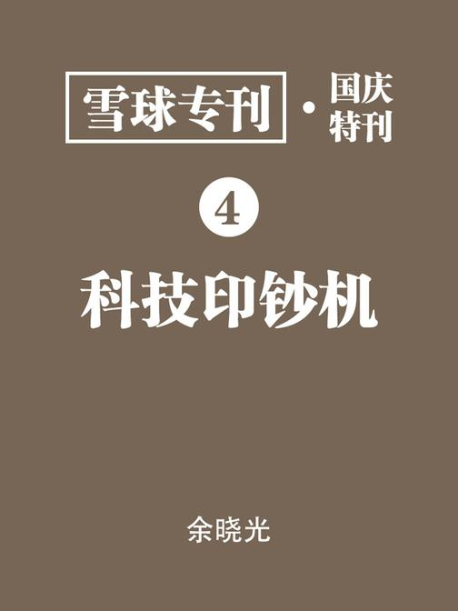 雪球专刊·国庆特刊04·科技印钞机(电子杂志)
