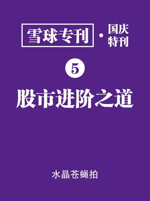 雪球专刊·国庆特刊05·股市进阶之道(电子杂志)