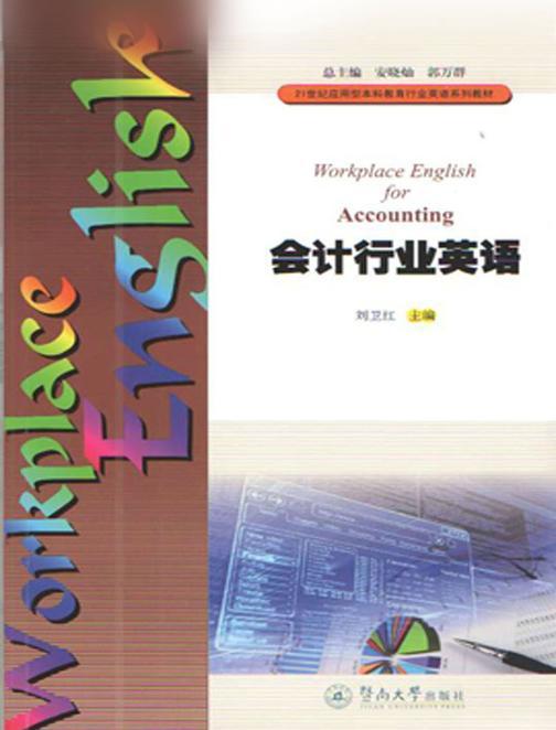 会计行业英语(21世纪应用型本科教育行业英语系列教材)
