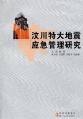 汶川特大地震应急管理研究(仅适用PC阅读)
