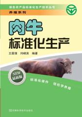肉牛标准化生产(试读本)