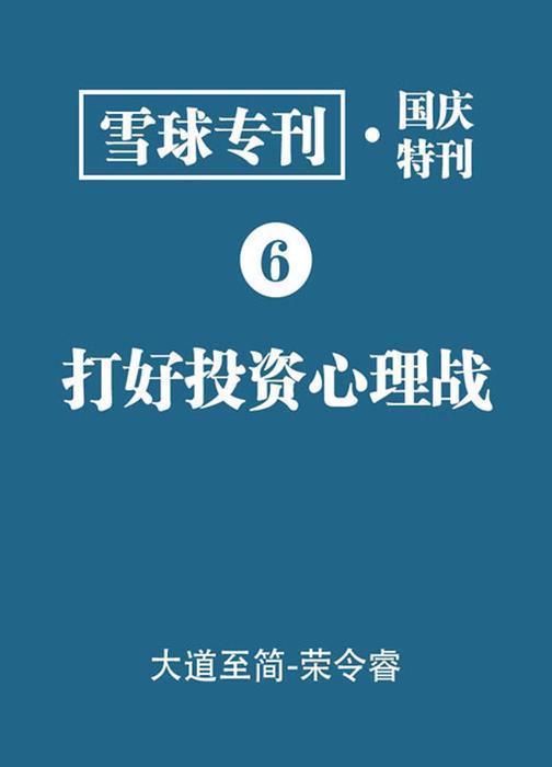 雪球专刊·国庆特刊06·打好投资心理战(电子杂志)