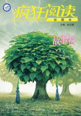 疯狂阅读·珍藏本:感悟卷(2012-2013)(试读本)