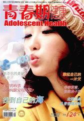 青春期健康 月刊 2012年01期(电子杂志)(仅适用PC阅读)