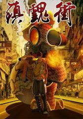 镇魂街 4(仅适用PC阅读)