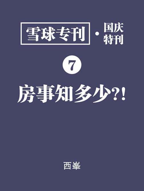 雪球专刊·国庆特刊07·房事知多少?!(电子杂志)