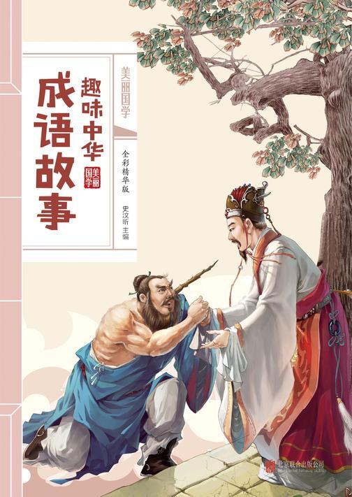 趣味中华成语故事