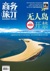 商务旅行 月刊 2011年06期(电子杂志)(仅适用PC阅读)