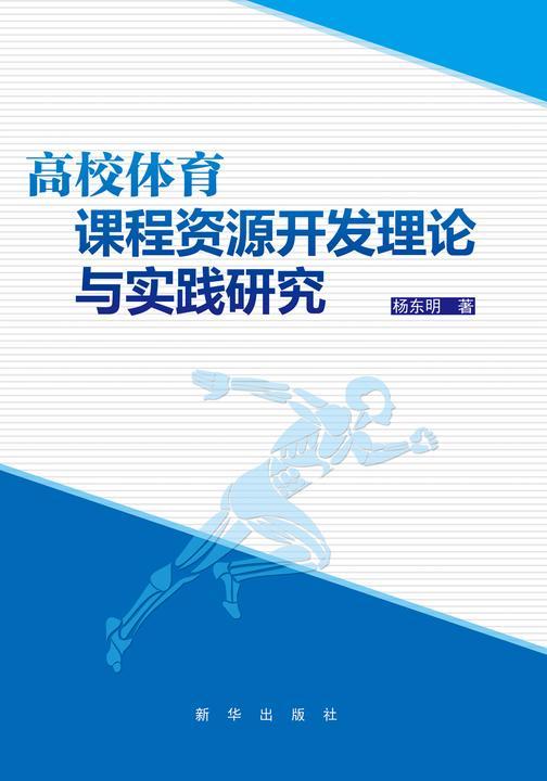 高校体育课程资源开发理论与实践研究