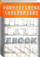 中国特色社会主义理论体系与毛泽东思想的关系研究(仅适用PC阅读)