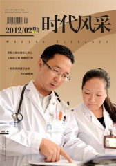 时代风采 半月刊 2012年04期(电子杂志)(仅适用PC阅读)