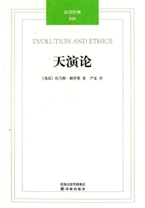 汉译经典:天演论
