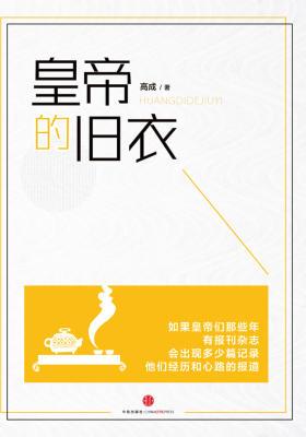 皇帝的旧衣(中国故事)(电子杂志)