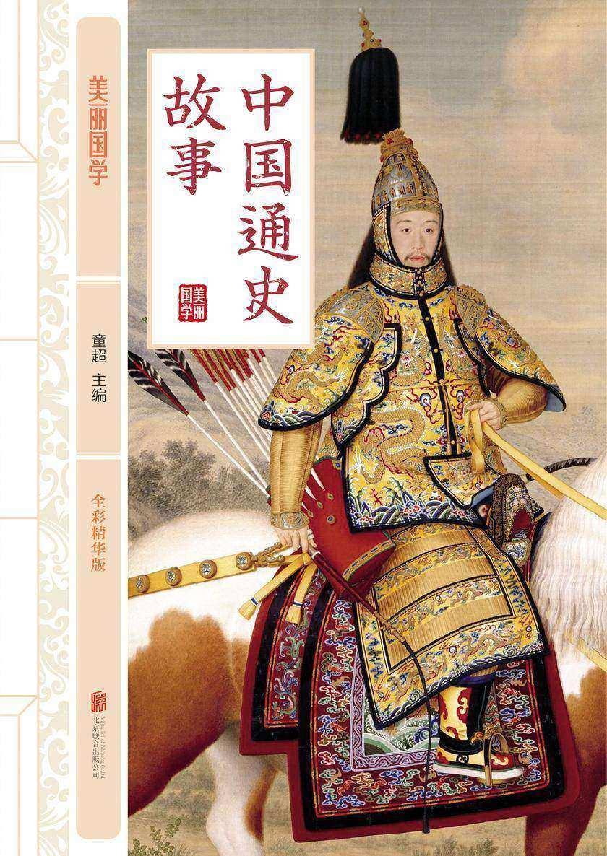 中国通史故事