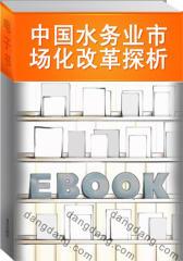 中国水务业市场化改革探析(仅适用PC阅读)