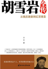 胡雪岩全传——从钱庄学徒到红顶商圣(试读本)