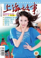上海故事 月刊 2011年09期(电子杂志)(仅适用PC阅读)