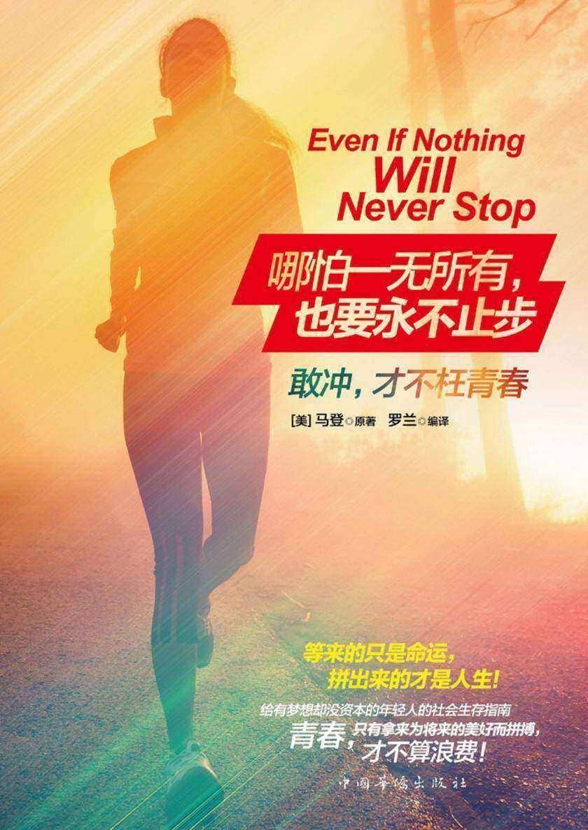 哪怕一无所有,也要永不止步