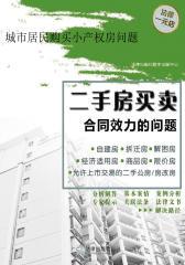 城市居民购买小产权房问题(二手房买卖合同效力的问题)