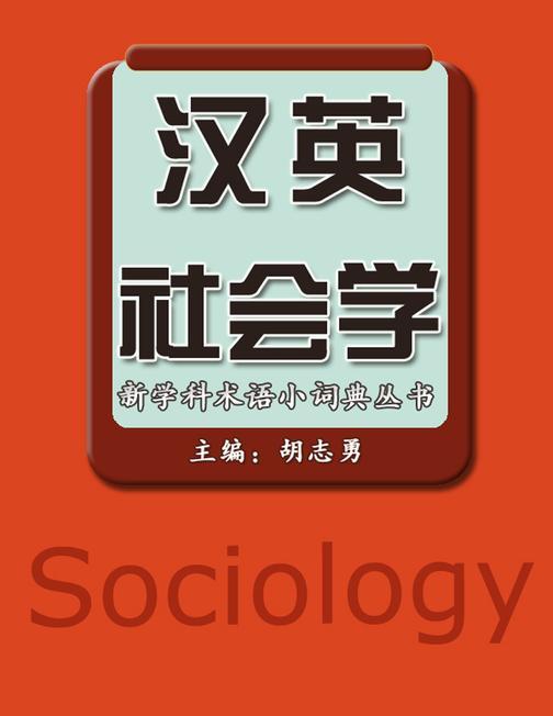 汉英社会学