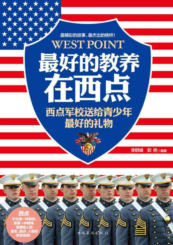 最好的教养在西点:西点军校送给青少年最好的礼物