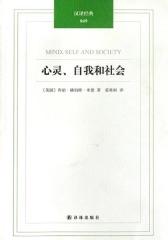 汉译经典:心灵、自我和社会