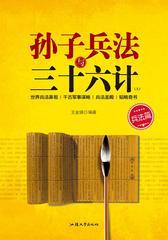孙子兵法与三十六计(上)