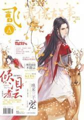 飞魔幻2015.10上(电子杂志)(仅适用PC阅读)